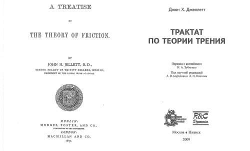 Jellett's book on friction published in Dublin in 1872 and Russian translation published in Izhevsk in 2009.